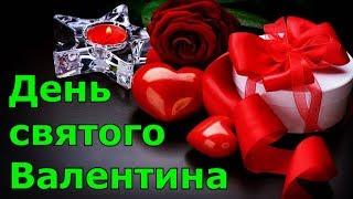 День святого Валентина. Приметы. Обычаи. Что подарить. История праздника 14 февраля