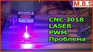 Станок CNC 3018 Лазер. Проблема ШИМ регулировки мощности