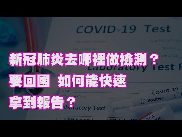 新冠肺炎去哪裡做檢測?要回國 如何能快速拿到報告?
