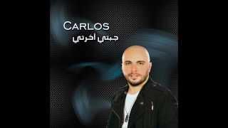 Carlos - Jebti Akherti / كارلوس - جبتي آخرتي