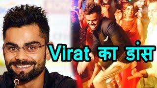 Virat Kohli ने Yuvraj Singh से निभाई यारी, Sangeet Ceremony में लगाए जमकर ठुमके
