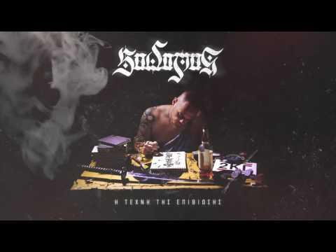 Sadomas - Είναι Hardcore feat. Λεξ & Τζαμάλ