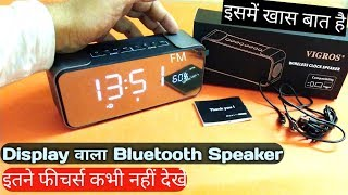 SDH - 4000 Portable Wireless Stereo Speaker with Alarm Clock | BR Tech Films |