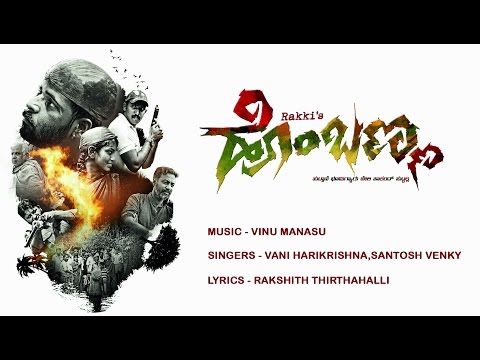 Hombanna Movie | Ambiganirade | Lyrical Video | Vani H, Santosh Venky | Vinu Manasu | Rakshith