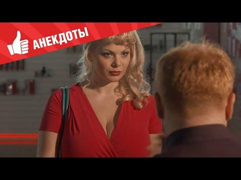 Анекдоты - Выпуск 38