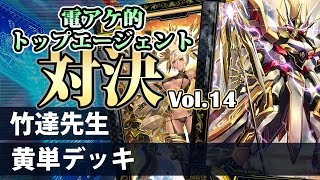 『COJ』電アケ的トップエージェント対決Vol.14:竹達先生/黄単デッキ