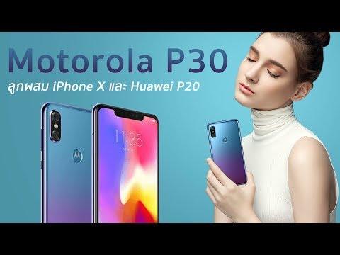 เผยโฉม Motorola P30 ลูกผสม iPhone X และ Huawei P20 | Droidsans - วันที่ 16 Aug 2018
