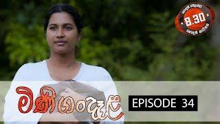 Minigandela Sirasa TV 26th July Ep 34 [HD] Thumbnail