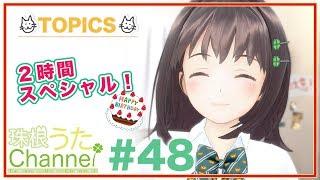 [LIVE] 珠根うたChannel #48 七夕&誕生日2時間SPだそい!!