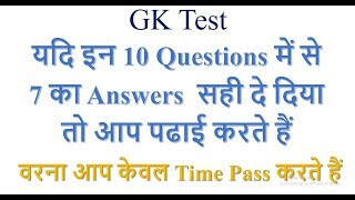 GK / General Knowledge Test for Railway , SSC , Delhi Police