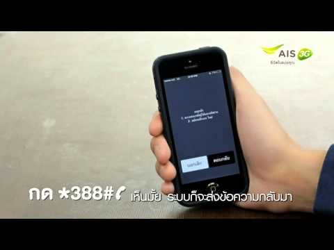 AIS WiFi เล่นเน็ตไม่จำกัด ไม่ต้องกลัว 3G หมด!!!