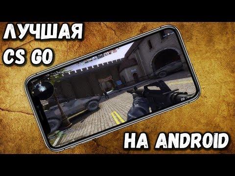 CS: GO НА АНДРОИД - ЛУЧШИЙ КЛОН - СТРИМ - PHONE PLANET