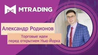 Валютный рынок перед Америкой на 17 июня | FOREX | Прогноз | Аналитика