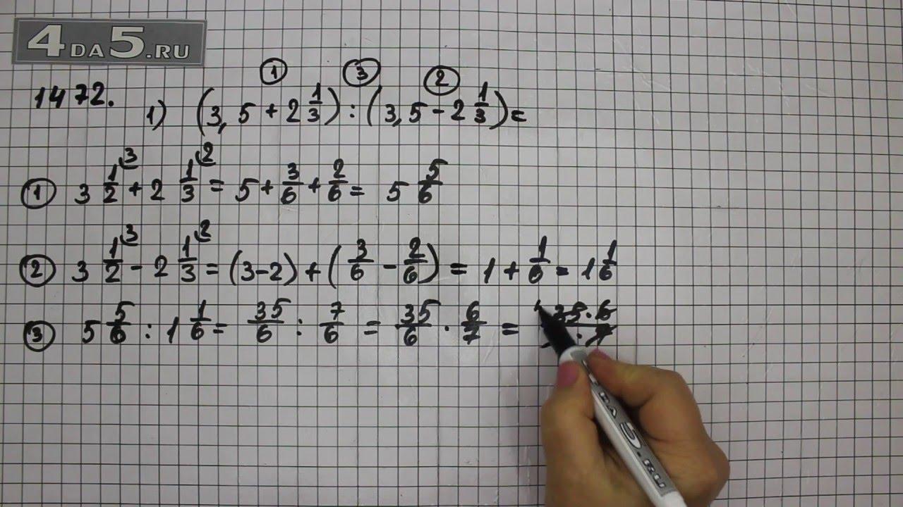 Математика 6 класс видеокурс виленкин