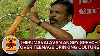 Thol. Thirumavalavan Angry Speech over Teenage Drinking Culture in Tamil Nadu