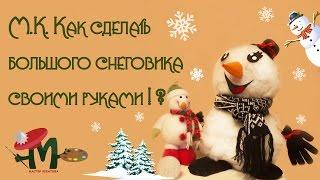М.К. Как сделать большого снеговика своими руками?!