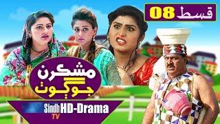 Mashkiran Jo Goth EP 8  Sindh TV Soap Serial  HD 1080p  SindhTVHD Drama