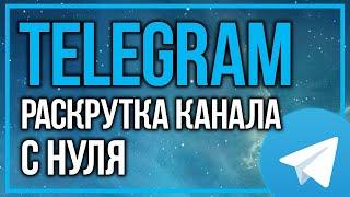 Как быстро #раскрутить #Telegram #канал #Продвижение в #Телеграм