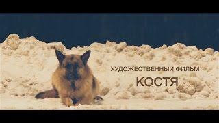 "Тизер к фильму ""Костя"""
