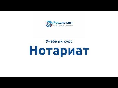 """Вводная видеолекция к курсу """"Нотариат"""""""