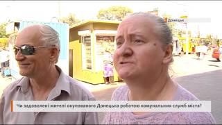 Чи задоволені жителі окупованого Донецька роботою комунальних служб міста?