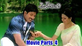 Cheppave Chirugali Movie Parts 4/13 - Venu Thottempudi, Ashima Bhalla, Sunil - Ganesh Videos