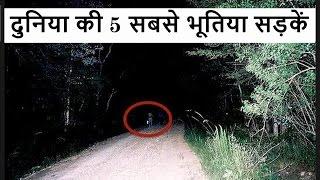 दुनिया की 5 सबसे भूतिया सडकें और उनसे जुडी कहानियां - Top 5 most haunted roads in the world (Hindi)