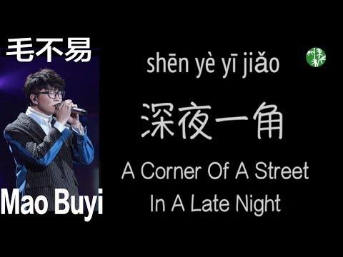 "(CHN/EN/Pinyin Lyrics) ""A Corner of A Street in A Late Night"" by Mao Buyi – 毛不易《深夜一角》中英拼音歌詞 - YouTube"