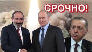 Новости Армении. Военные учения России и Армении. Ответ Анкаре и Баку