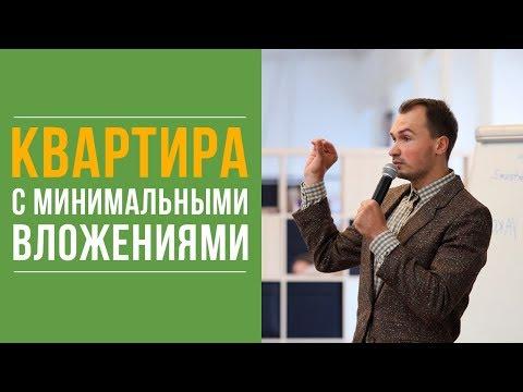 Как при помощи инвестиций 5000 руб. в месяц купить себе квартиру? Обучение инвестированию! [ФИНРА]