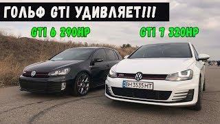 Volkswagen Golf GTI 7 st1 против GTI 6 st2. Гольф умеет удивлять.