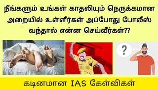 Most brilliant IAS interview questions Tamil | Brain Teasers | Logical questions Tamil #2 |