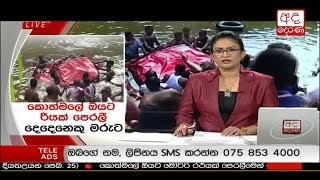 Ada Derana Prime Time News Bulletin 6.55 pm -  2018.02.18