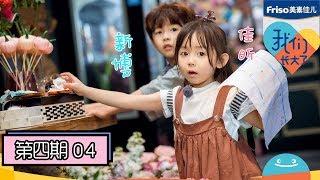 《我们长大了》完整版第4期:3岁双胞胎整懵国学老师,郑爽卖萌遭马天宇吐槽