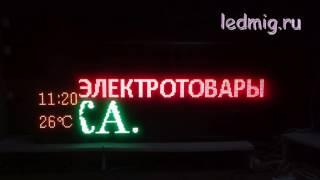 Светодиодное табло для магазина электротовары(, 2016-10-14T08:28:28.000Z)