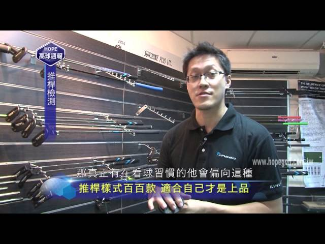 020-消費情報站-推桿檢測專題報導