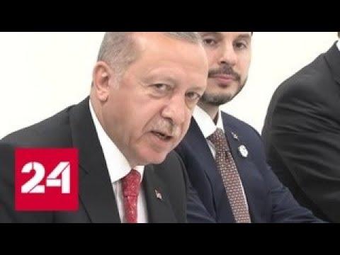 Эрдоган: отсрочки в