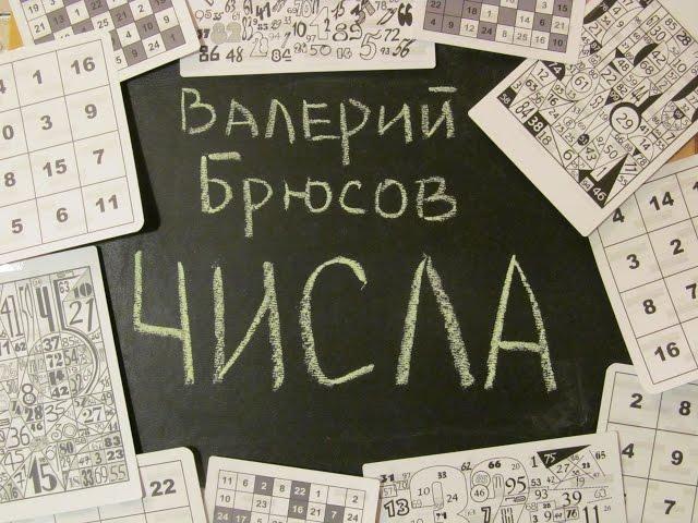 Изображение предпросмотра прочтения – АлександрКравченко читает произведение «Числа» В.Я.Брюсова
