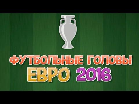 Футбольные головы: Евро 2016 (Флеш игры) детская игра для мальчиков и девочек футбол бесплатная игра