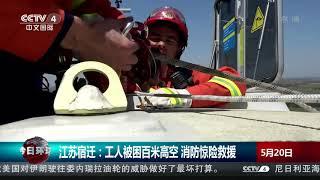 [今日环球]江苏宿迁:工人被困百米高空 消防惊险救援| CCTV中文国际