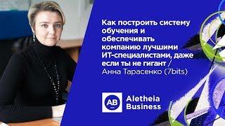 Постройте систему обучения и обеспечьте компанию лучшими ИТ-специалистами / Анна Тарасенко (7bits)