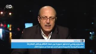 محلل سياسي من دمشق: مسودة روسيا للدستور الجديد مجرد أفكار قابلة للنقاش