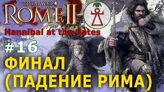 Rome 2: Total War - Карфаген (Potestas Ultima Ratio) №16 - Финал (Падение Рима)