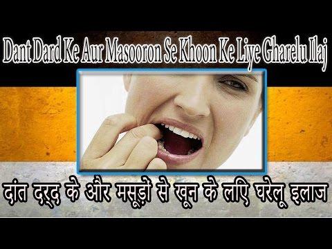 दांत-दर्द-के-और-मसूड़ों-से-खून-के-लिए-घरेलू-इलाज-in-urdu/hindi