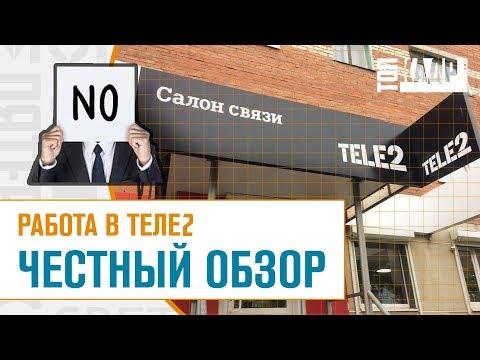 Работа в теле2 ЧЕСТНЫЙ ОБЗОР | Топ Кадр