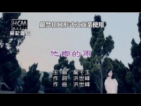 龍千玉-他鄉的雨(官方KTV版)