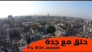 حلق مع جدة - Fly With Jeddah