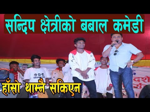 Best Of Sandip Chhetri New Comedy Video 2076 || सन्दिप क्षेत्रीको खत्रा कमेडी