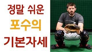 [한글자막] 꿀팁레슨 - 누구나 이해할 수 있는 포수의…