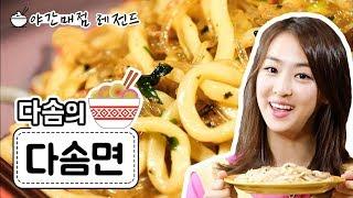 [해피투게더3 야간매점] 씨스타(SISTAR) 다솜(Dasom)의 '다솜면(Dasom noodle)'